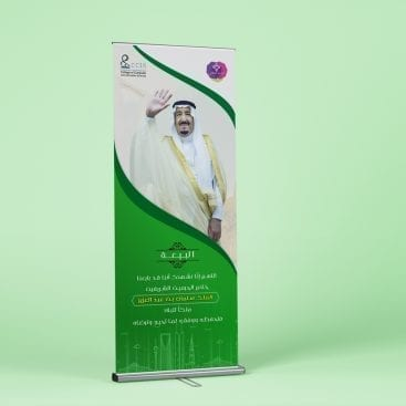 Noura University Roll Up Stand