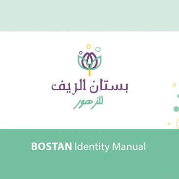 Bostan Al Reef For Flowers